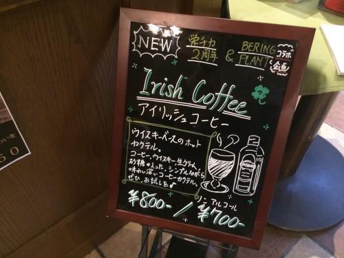 CAFE Bontain ボンタイン アイリッシュコーヒー看板