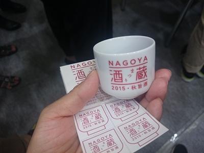 NAGOYA酒蔵まつり ―2016・皐月酒― おちょこ