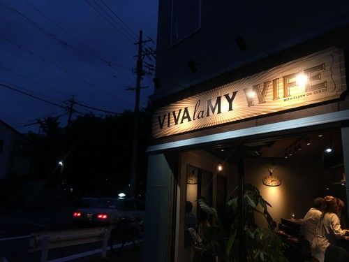VIVA la MYWIFE(ビバ ラ マイ ワイフ )外観