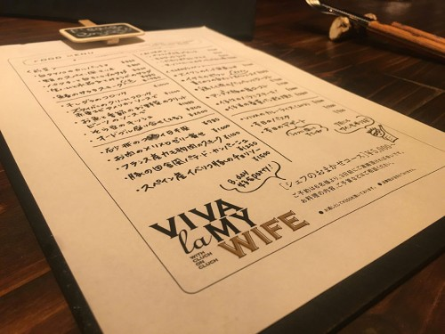 VIVA la MYWIFE(ビバ ラ マイ ワイフ )メニュー