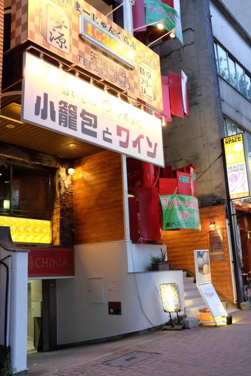矢場CHINA (ヤバチャイナ) 外観