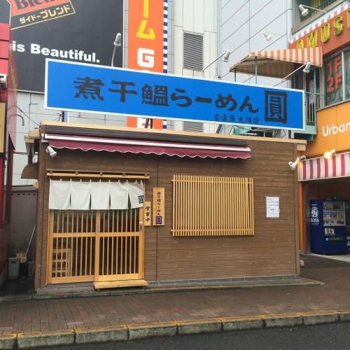 煮干鰮らーめん 圓 名古屋大須店 外観