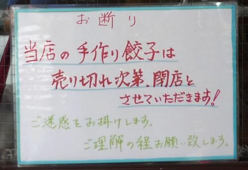 餃子 たつみ 売り切れ次第閉店