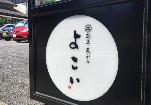 割烹・天ぷら よこい 外観