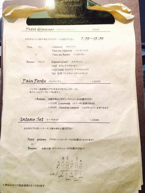 ラ・メゾン・ジュヴォー KITTE名古屋店 (La maison JOUVAUD)モーニングメニュー