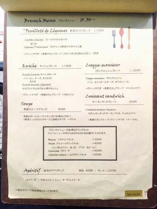 ラ・メゾン・ジュヴォー KITTE名古屋店 (La maison JOUVAUD)モーニングメニュー1