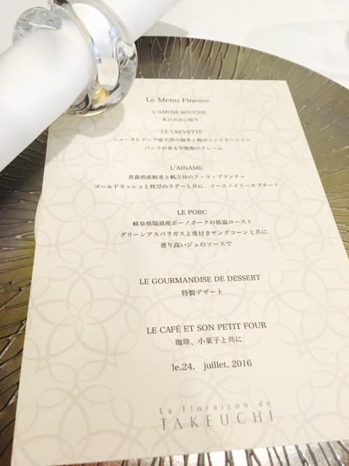 La Floraison de TAKEUCHI(ラ・フロレゾン・ドゥ・タケウチ) メニュー