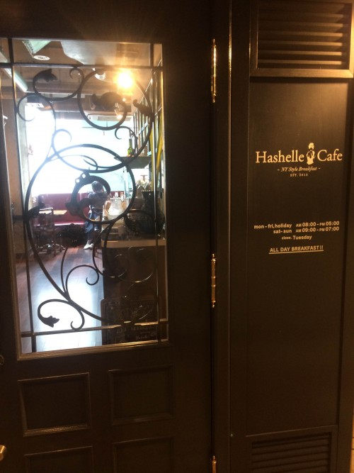 Hashelle Cafe (ハッシェル カフェ) 入り口