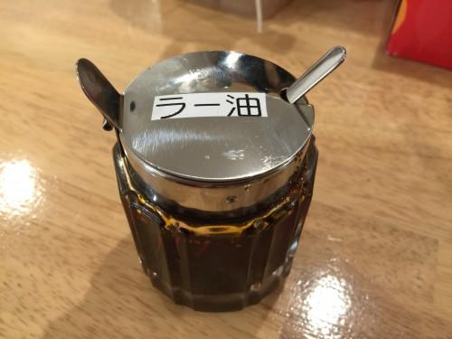 てっぺん ナゴヤドーム前店 食べるラー油