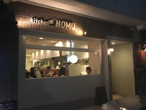 キッチン ノム (kitchen NOMU) 外観