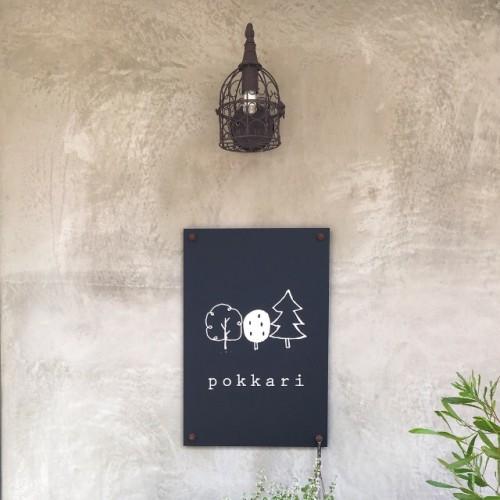 pokkari(ぽっかり) 看板
