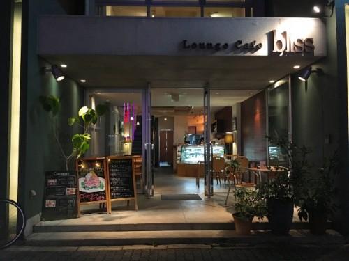 Lounge Cafe bliss(ラウンジカフェブリス)