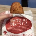 ゴロゴロ牛肉たっぷり!鶴舞で人気のカレーパン