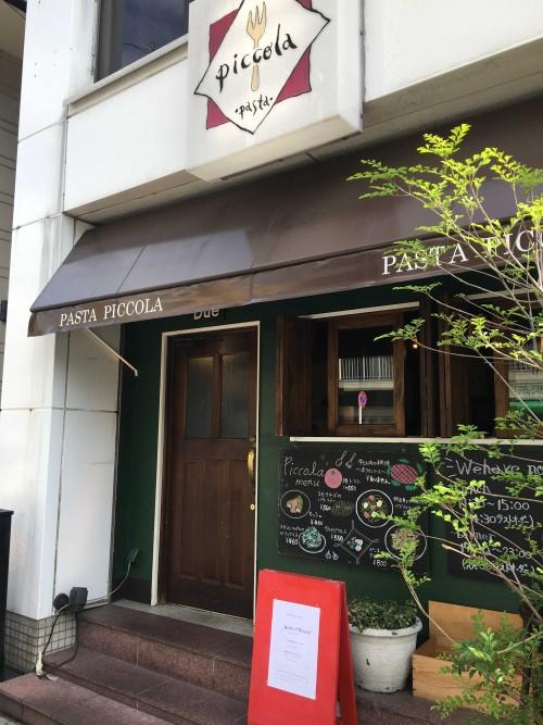 Pasta Piccola due 車道店 (パスタ ピッコラ ドゥエ)