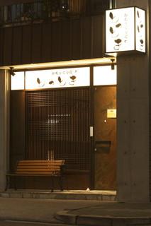 鉄板台所 かちゃぐり屋のとっとき 外観