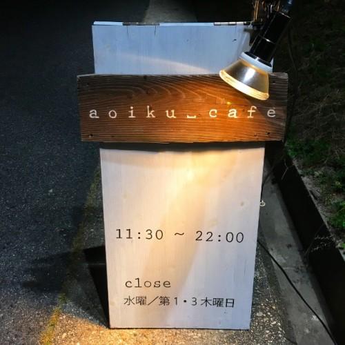aoiku_cafe(アオイクカフェ)  看板