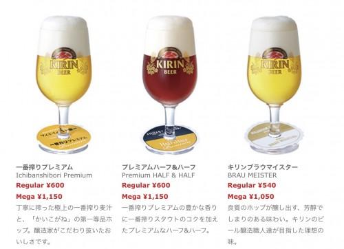 ご当地ビール メニュー