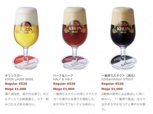 ご当地ビール メニュー2