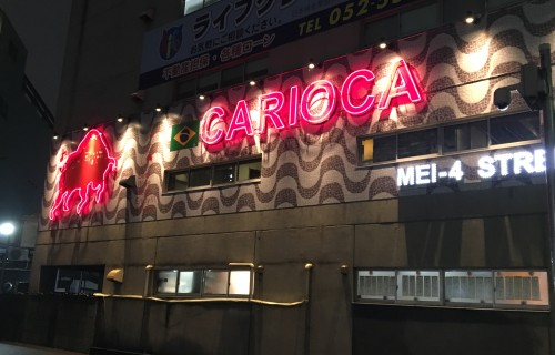 CARIOCA(カリオカ)