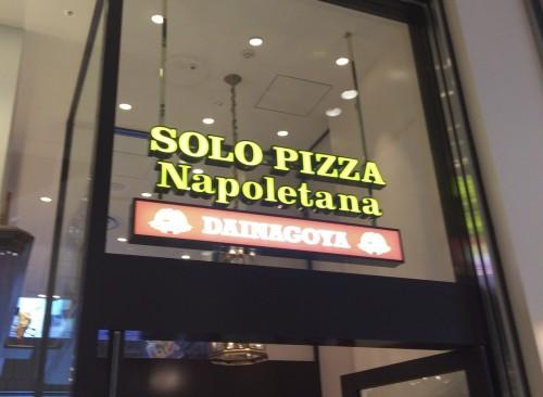 ソロピッツァ ナポレターナ