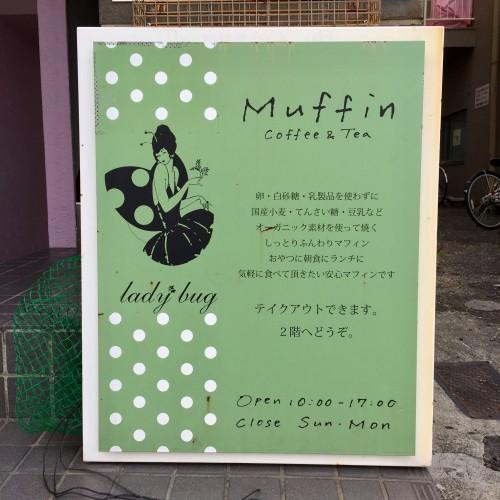 マフィンレディバグ (Muffin ladybug) 看板