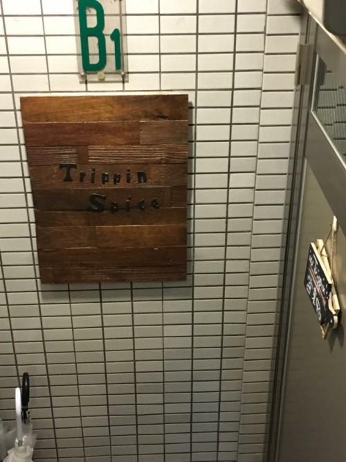 トリッピンスパイス (Trippin Spice) 入り口
