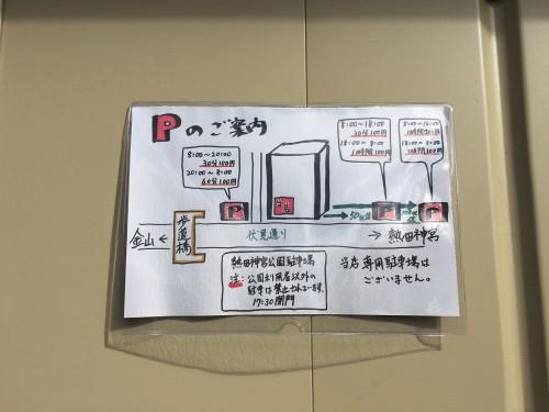 つけ麺 舞 マップ