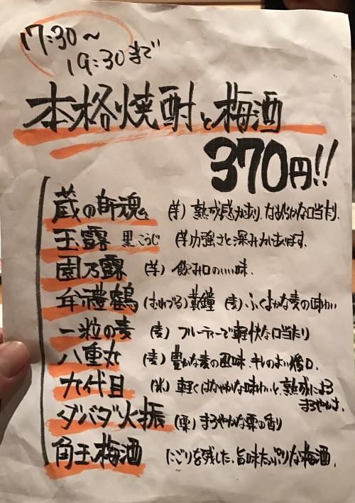 8種類の本格焼酎と角玉梅酒が370円