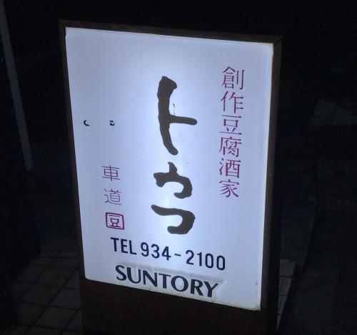 創作豆腐酒家『車道トウフ』 看板