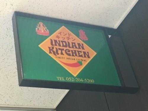 インドキッチン(INDIAN KITCHEN) 看板