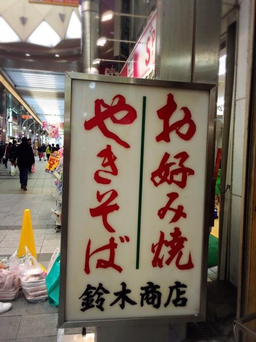 鈴木商店 看板
