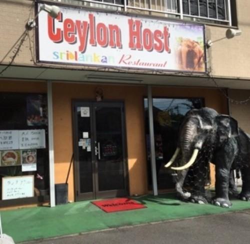 セイロンホスト(Ceylon Host) 外観