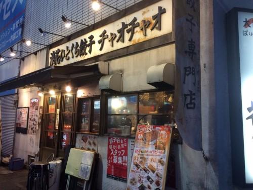 浪花ひとくち餃子チャオチャオ(餃々) 外観