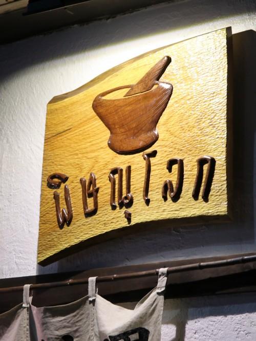 酒とタイ料理 ピッサヌローク 看板
