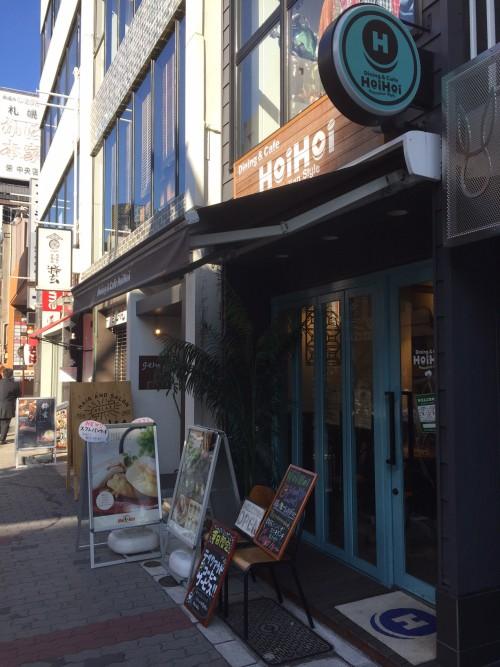 Dining & Cafe HoiHoi(ホイホイ)外観