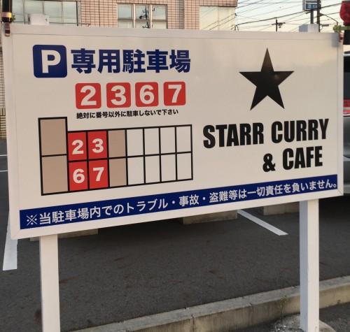 スターカリー&カフェ(STARR CURRY AND CAFE) 駐車場