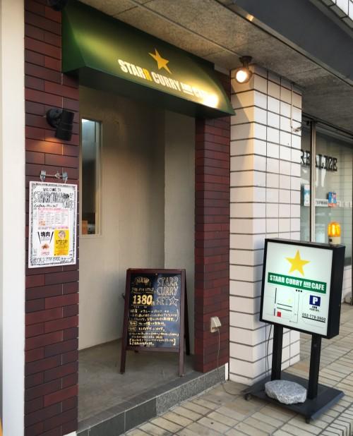 スターカリー&カフェ(STARR CURRY AND CAFE) 外観