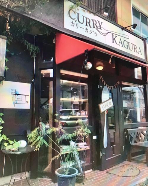 カリーカグラ(CURRY KAGURA)