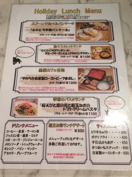 黒猫cafe (クロネコカフェ) メニュー
