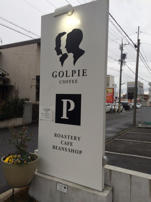ゴルピー コーヒー 川名店 (GOLPIE COFFEE) 看板