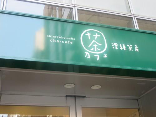 新緑茶房(しんりょくさぼう) 看板