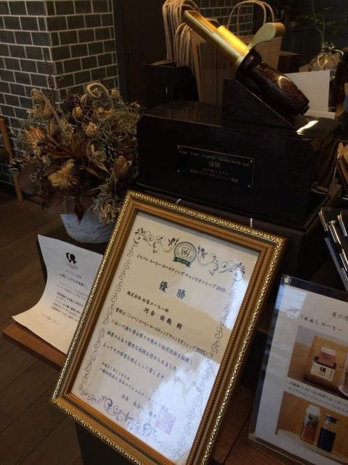 2015ジャパンコーヒーロースティングチャンピオンシップ