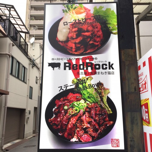 Red Rock (レッドロック) 看板