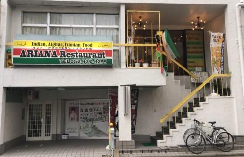 アリアナレストラン(ARIANA Restaurant) 外観