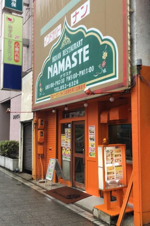 ナマステ(NAMASTE)