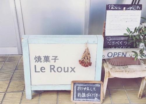 焼き菓子 ルルー (Le Roux)