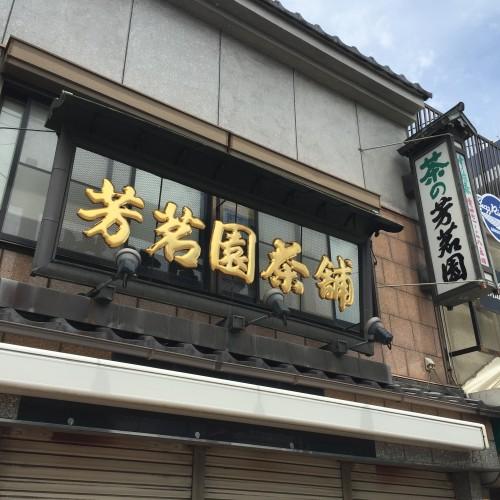 芳茗園茶舗