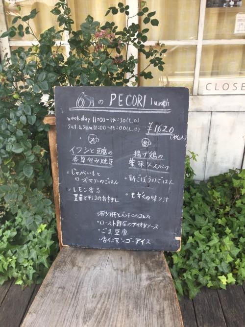 ペコリ (PECORI) 看板