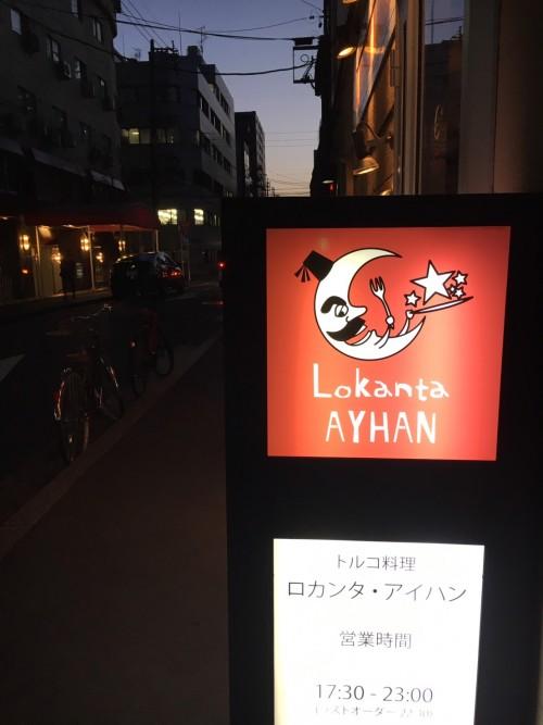 ロカンタ・アイハン(Lokanta AYHAN)