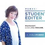 学生編集部メンバー募集!